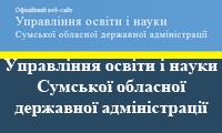 Сайт управління освіти і науки Сумської державної адміністрації